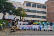 부안군, 안전한 학교 환경 조성 합동 캠페인 전개