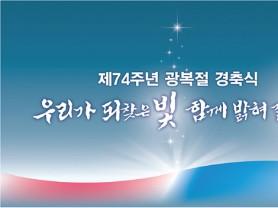 광복절 경축식, 15년만에 독립기념관에서 열린다