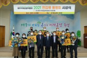 2021 제주국제감귤박람회 만감류 품평회 시상식 개최