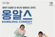코미디 국가대표 옹알스, 군산예당 출격준비!