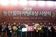 부안마케팅영농조합법인, 농식품부 2019 농산물마케팅 대상 수상