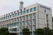 군산해경, 밀수·밀입국 대책회의 개최