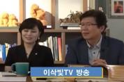 이삭빛TV 방송, 팬플룻 연주가 우석대 이철원 교수
