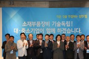 """""""소재·부품·장비 기술독립""""…대·중소기업 손잡았다"""