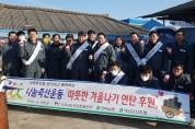 전북농협 나눔축산운동, 따뜻한 겨울나기 사랑의 연탄 후원 행사
