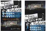 「평화혁명에서 독일통일까지」 전시회 개최
