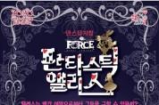 부안군, 판타지댄스뮤지컬 '판타스틱 앨리스' 24일 공연