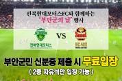 전북현대모터스FC와 함께 하는 부안군의 날 행사 개최
