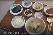 전라감영 관찰사 밥상 '상품화'