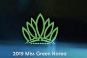 20미스그린코리아 본선대회 2부19