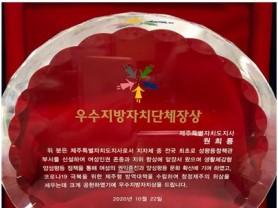 원희룡 제주도지사, 우수지방자치단체장상 수상'영예'
