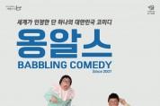코미디 국가대표 「옹알스」, 군산예당 출격준비!