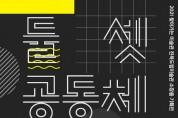 군산근대미술관, 「둘, 셋, 공동체」展 개최